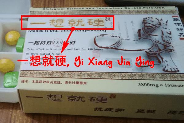 klg-pills-yi-xiang-jiu-ying-title-mandarin-chinese